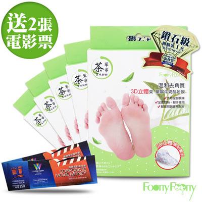 Footty-Footty溫和去角質茶單寧牛奶酸足膜組合-茶單寧-5-電影票-2