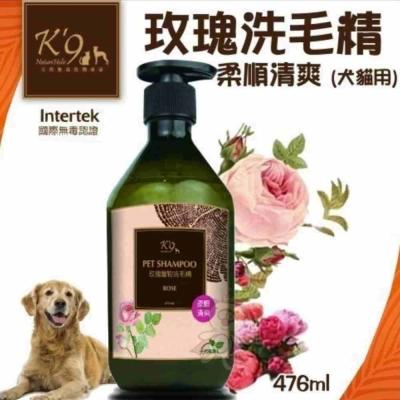 K9 NatureHolic 玫瑰寵物洗毛精 476ml