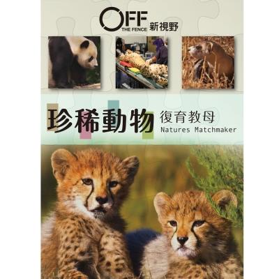 珍稀動物復育教母 DVD