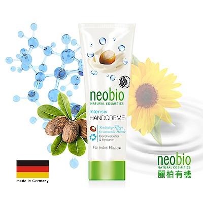 麗柏有機 neobio 強效保濕滋潤護手霜 (50ml)