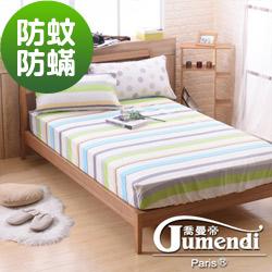 喬曼帝Jumendi 天然防螨防蚊單人床包組(採用Greenfirst技術)-香草布蕾