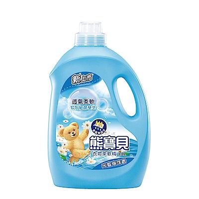 熊寶貝 衣物柔軟精沁藍海洋香 3.2L x 4入組/箱