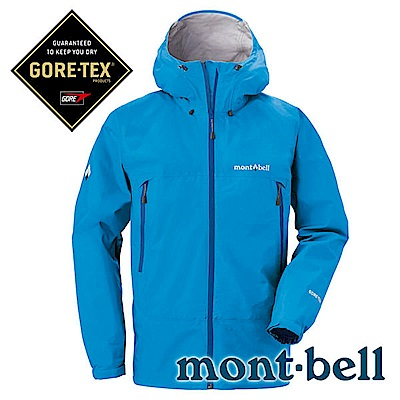 mont-bell男GORE-TEX防水外套雨衣蔚藍1128340