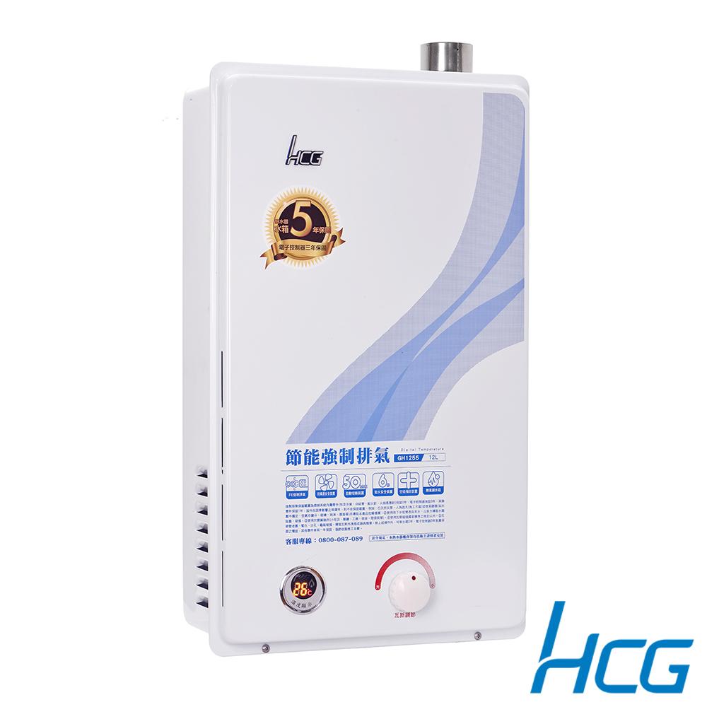 和成 HCG 強制排氣熱水器12L GH1255 (五年保固)