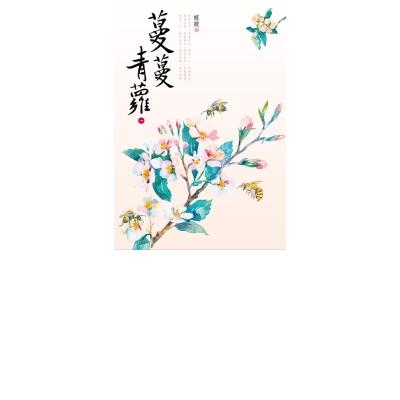 蔓蔓青蘿(一)
