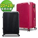 Bogazy  冰封行者 20+28吋PC可加大鏡面行李箱兩件組(多色任選)