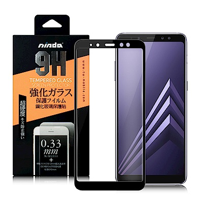 NISDA 三星 Galaxy A8+ 2018版 滿版鋼化 0.33mm玻璃保...
