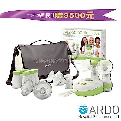 ARDO安朵 可利哺多段調節高效能手電動雙邊吸乳器(豪華組)