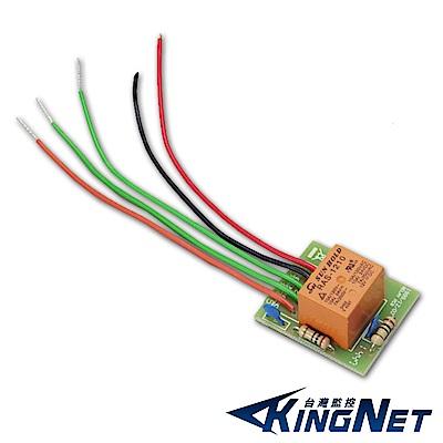 KINGNET 門禁電鎖繼電器模組 定時通斷 UL/CUR和TUV安全認證