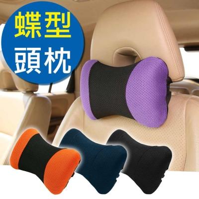 CARBUFF 竹炭記憶透氣蝶型頭枕/頸枕 (黑/橘/紫/丈青) MH-10168