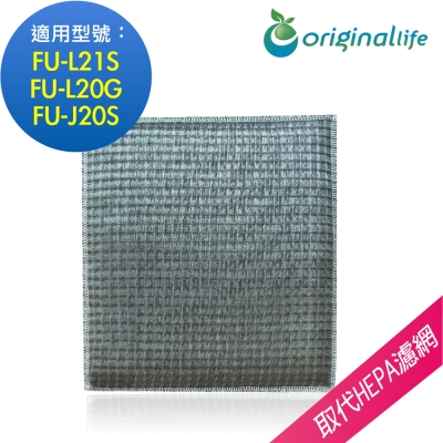 Original Life適用SHARP:FU-L21S 可水洗超淨化清淨機濾網