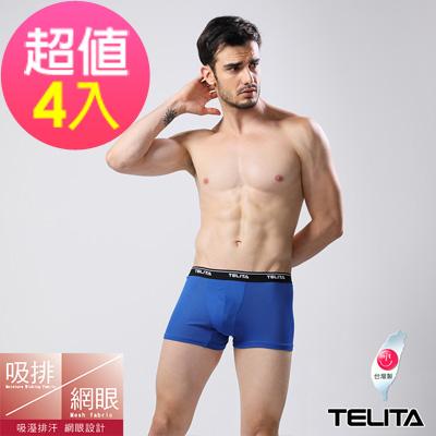 男內褲 吸溼涼爽運動平口褲/四角褲 寶藍(超值4件組) TELITA