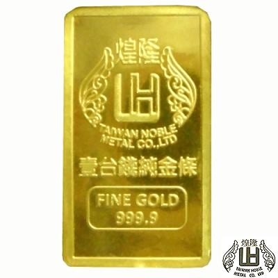 『限時89折』【煌隆】壹錢黃金條塊