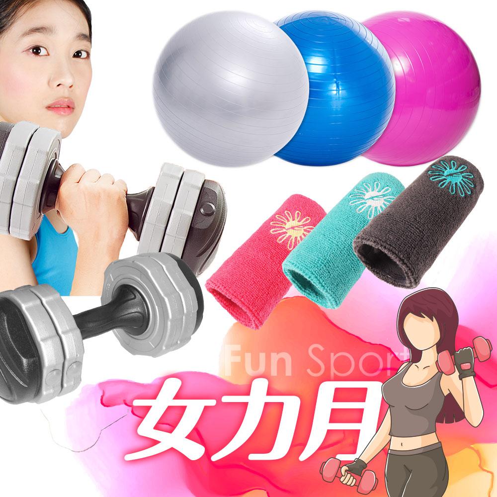 Fun Sport 女力月-組合啞鈴5KG+65cm抗力球+運動護腕