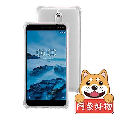 阿柴好物 Nokia 6 (2018) 強化防摔抗震空壓手機殼