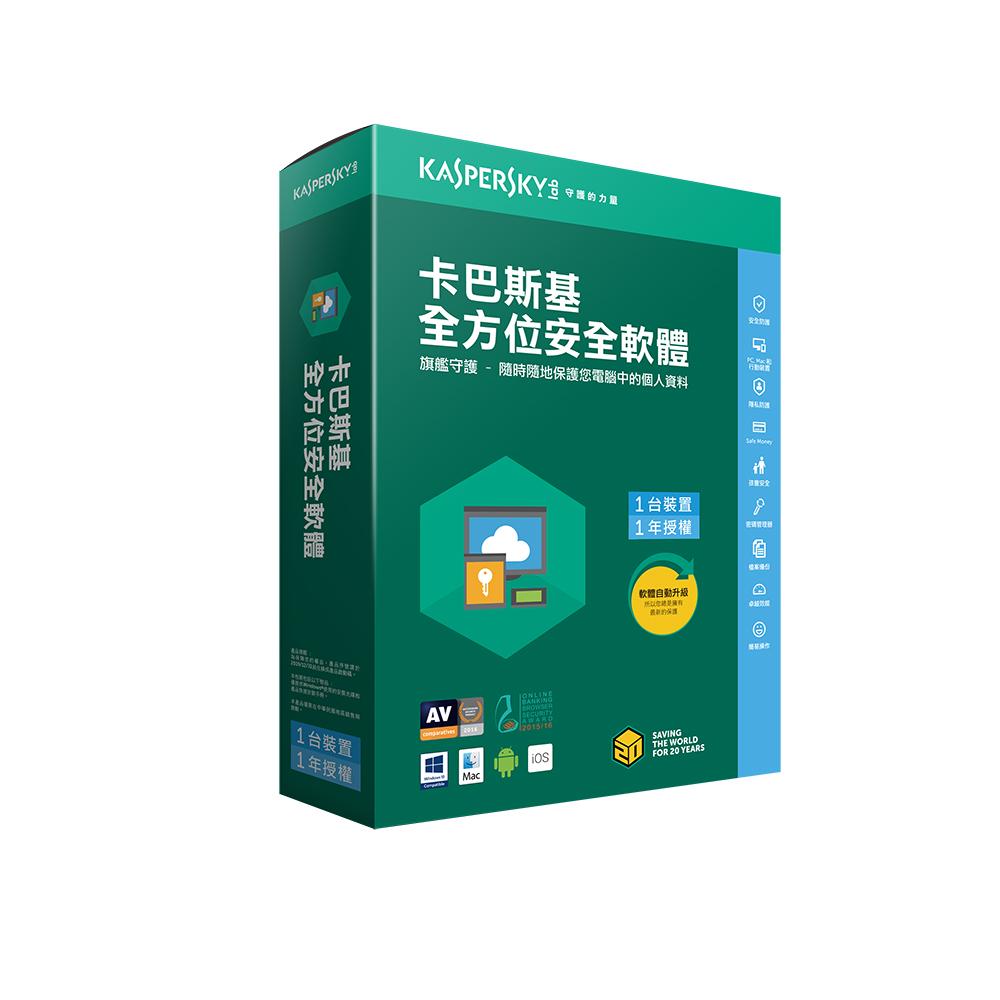 【免費升級2019】卡巴斯基 全方位安全軟體2018 (1台裝置/1年授權)