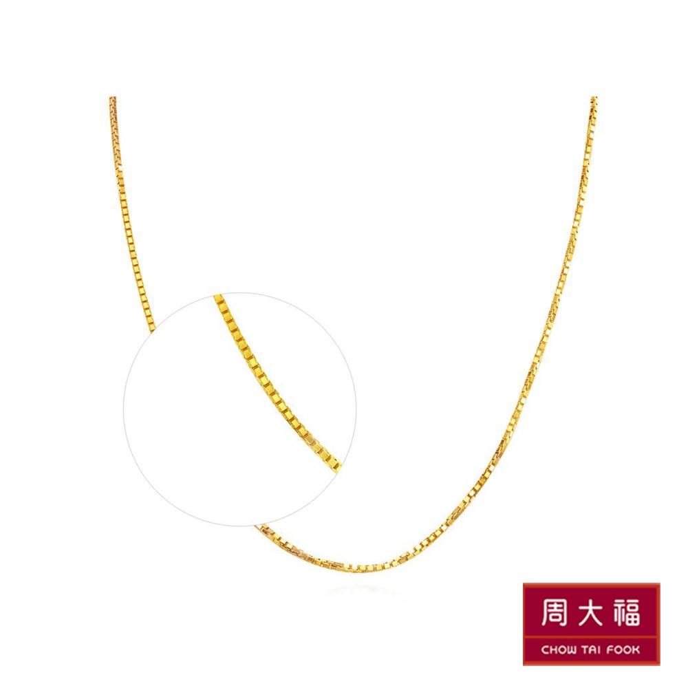 周大福 18黃K金項鍊/素鍊(編織盒鍊) 16吋