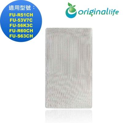 Original Life 適用SHARP:FU-R51CH 可水洗清淨型 空氣清淨機濾網
