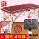 【來福嘉 LifeGear】55426 時尚古典風摺疊美容按摩床_酒紅(免安裝/可摺疊/可