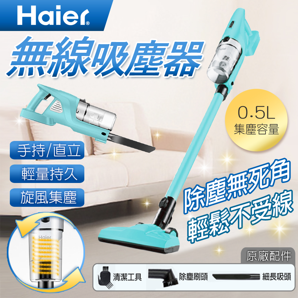 Haier海爾 無線手持式兩用充電吸塵器 (馬卡綠)