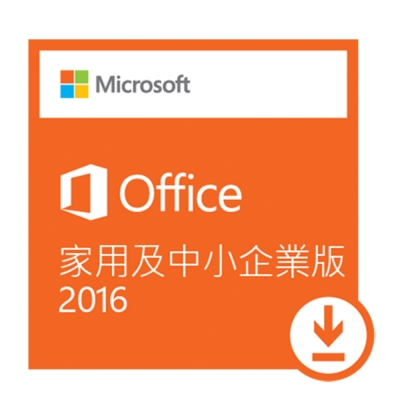 Microsoft Office 2016 家用及中小企業下載版