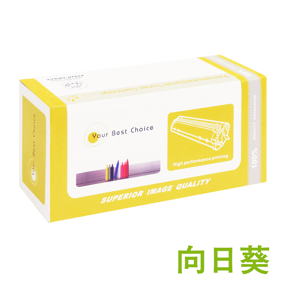 向日葵 for Fuji Xerox CT202264 黑色高容量環保碳粉匣(1.4K)