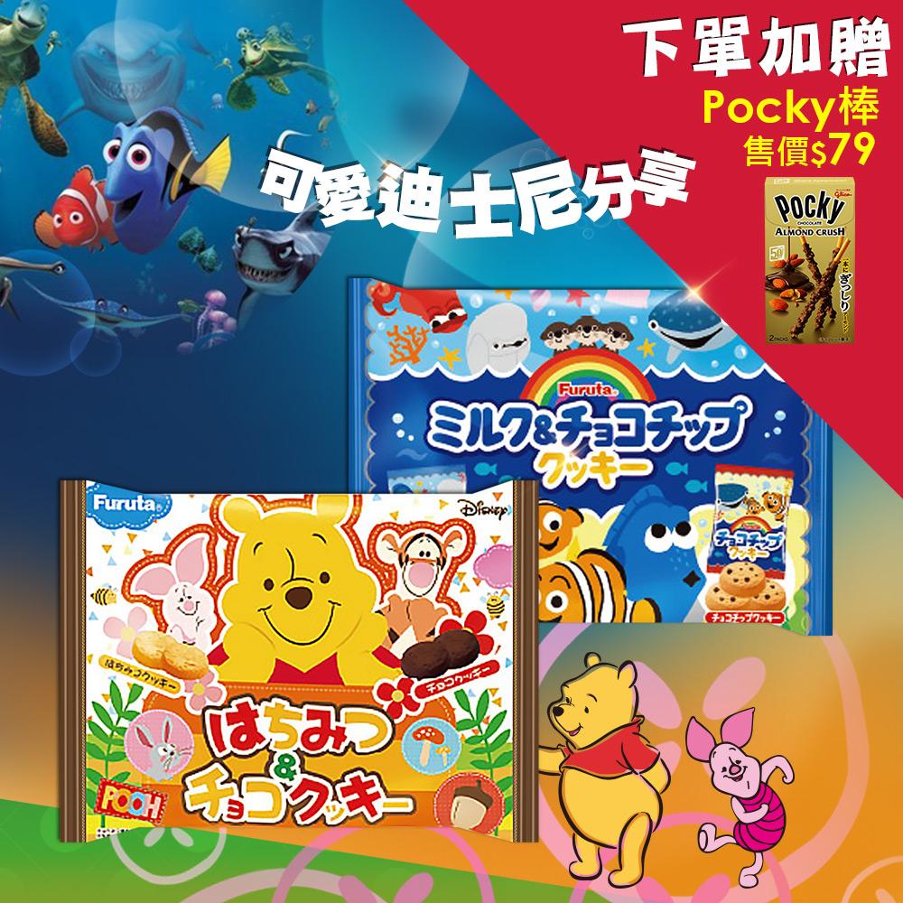 Furuta古田可愛迪士尼分享包-海底總動員小熊維尼120g