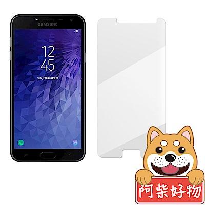 阿柴好物 Samsung Galaxy J4 非滿版 9H鋼化玻璃貼