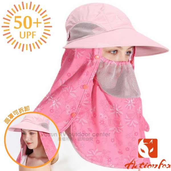 【挪威 ACTIONFOX】女新款 抗UV排汗透氣護脖遮陽帽_粉紅