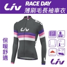 Liv RACE DAY 薄刷毛長袖車衣(貼身剪裁)