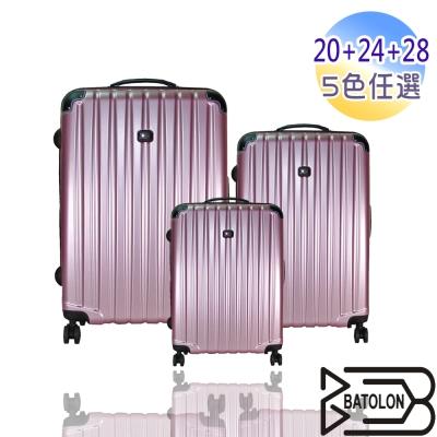 BATOLON寶龍-20-24-28吋-極緻愛戀箱