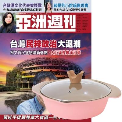 亞洲週刊 (1年51期) 贈 頂尖廚師TOP CHEF玫瑰鑄造不沾萬用鍋24cm