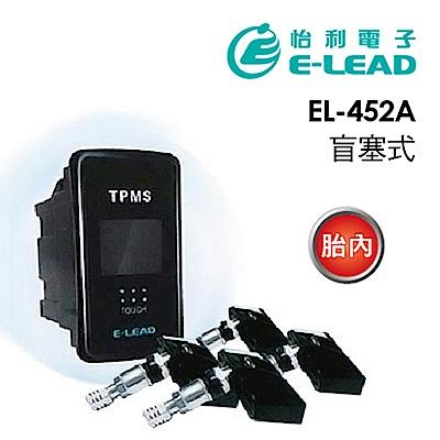 【怡利】無線胎壓偵測器TPMS胎內 TOYOTA專用EL-452A二代盲塞式_送專業安裝