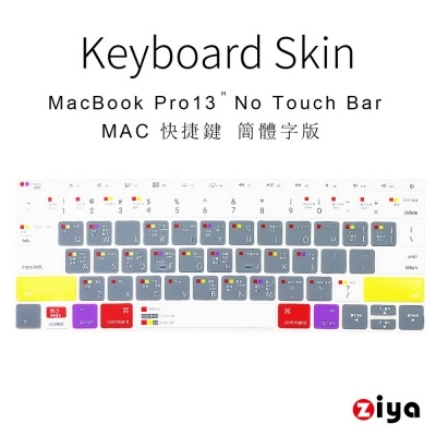 Macbook Pro13 / 15 No Touch Bar 鍵盤保護膜 簡體版 快捷鍵