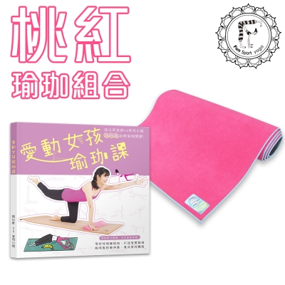 Fun Sport yoga 桃紅瑜珈組合《愛動女孩瑜珈課》+淘氣小女王