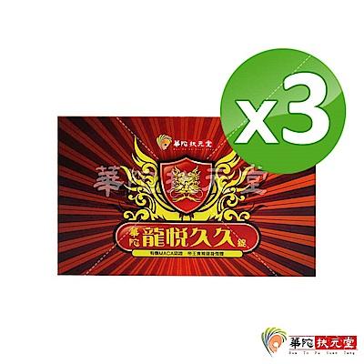 華陀扶元堂 龍悅久久錠3盒(30入/盒)