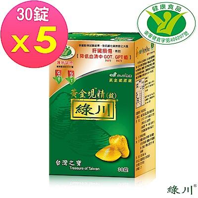 【綠川】黃金蜆精錠 健字號 護肝認證 30錠X5(共150錠)