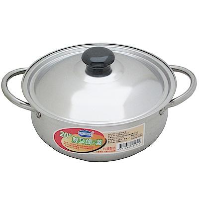 月陽台灣製造食品級430不袗加蓋20cm湯鍋(381512)
