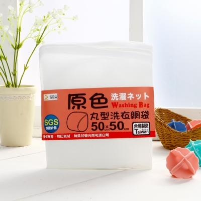 HIKARI日光生活  原色丸型洗衣網袋 / 50X50CM