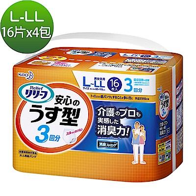 樂立舒  褲型成人紙尿褲 安心薄型L-LL  (16片x4包/箱購)