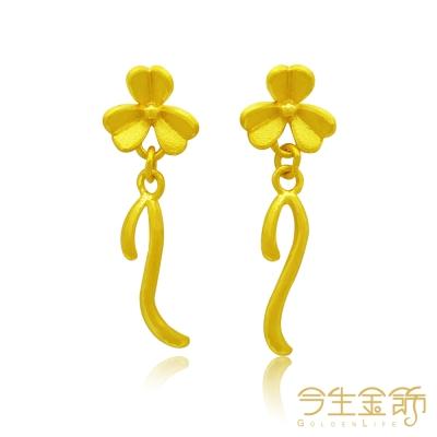 今生金飾 真愛幸運耳環 純黃金耳環