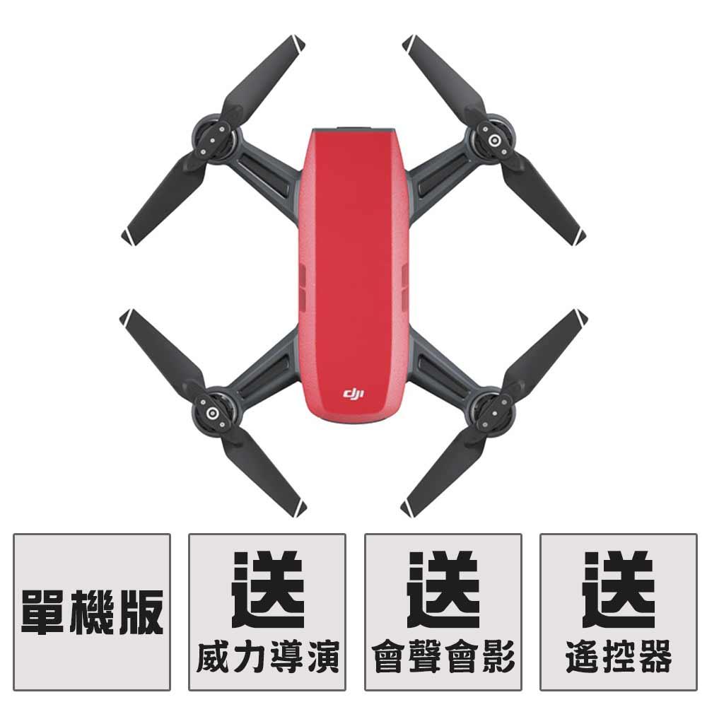 DJI曉SPARK迷你航拍機荔枝紅-單機標準版無遙控器新手訓練課程