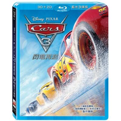 Cars 3:閃電再起 3D+2D 3碟版  藍光BD