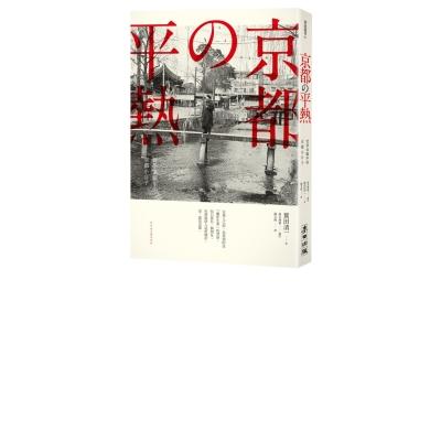 京都?平熱:哲學家眼中的京都小日子