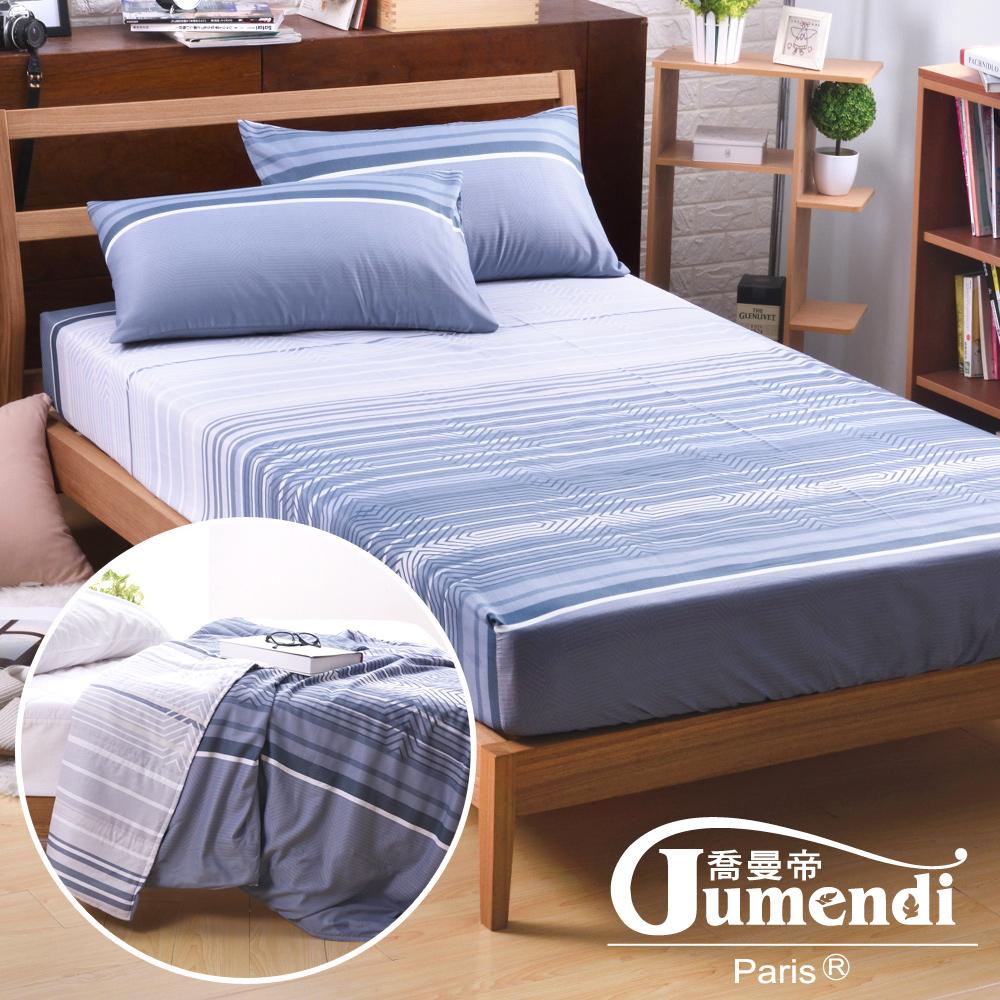 喬曼帝Jumendi-藍調節奏 法式時尚單人天絲萊賽爾纖維涼被床包組