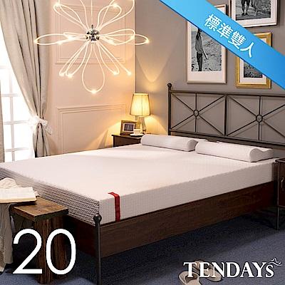 TENDAYS 柔織舒壓床墊 雙人5尺 20cm厚