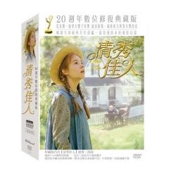 清秀佳人 套裝典藏版 DVD