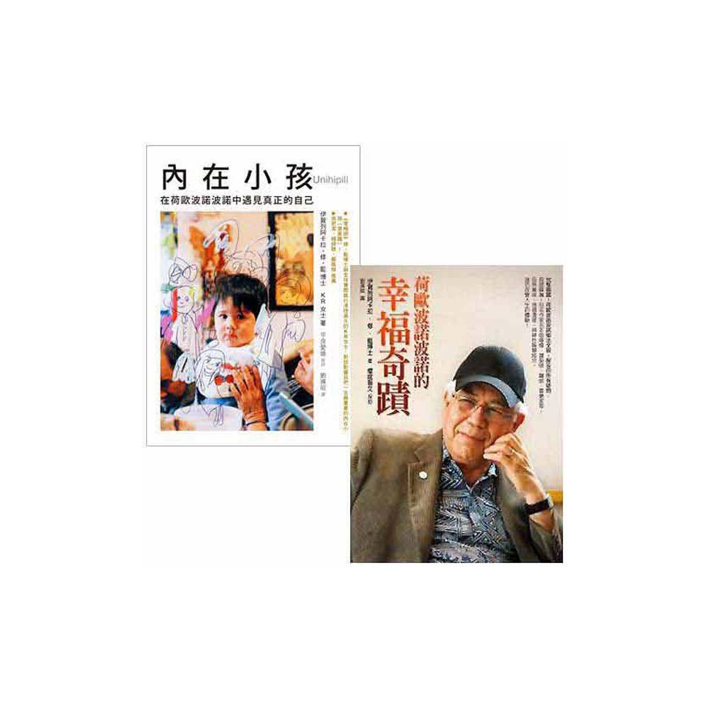 荷歐波諾波諾的幸福奇蹟+內在小孩:在荷歐波諾波諾中遇見真正的自己   2書合售