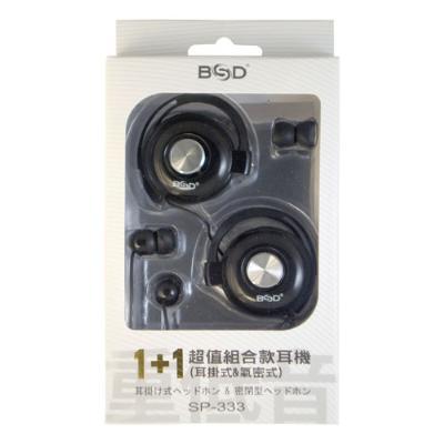 BSD  1+1耳掛+內耳組合耳機(SP-333)
