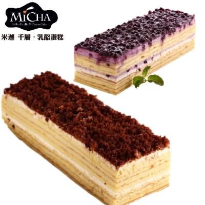 專業烘焙蛋糕店-米迦-任選2盒千層乳酪蛋糕